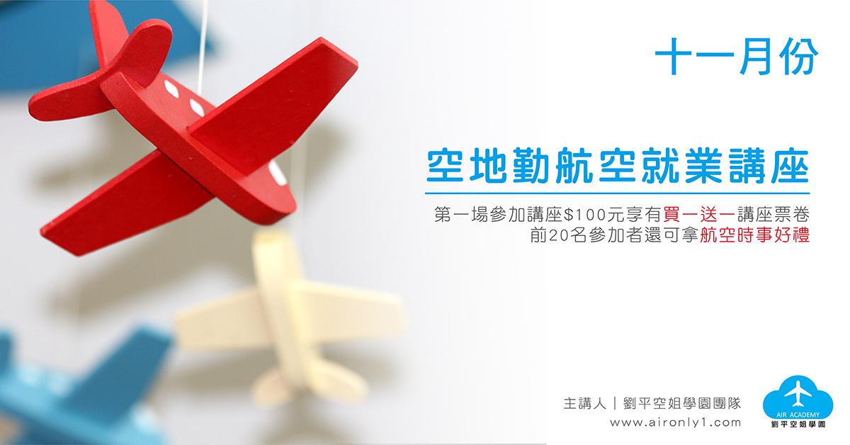 航空就業講座
