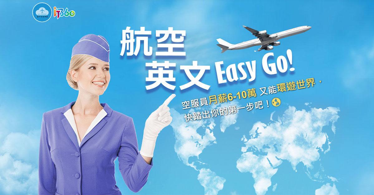 (線上影音課程)航空英文EasyGo與巨匠集團窩課共同研發