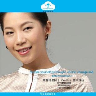 高馨梅 老師 (國籍│外商航空應試前輔導演練)